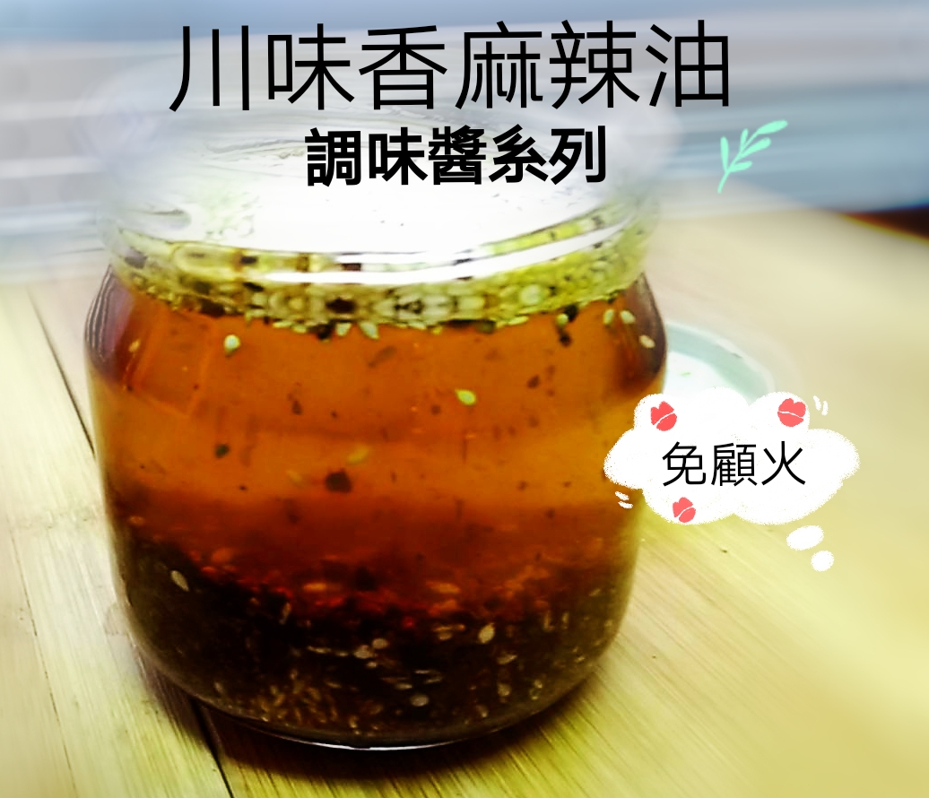 川香麻辣油