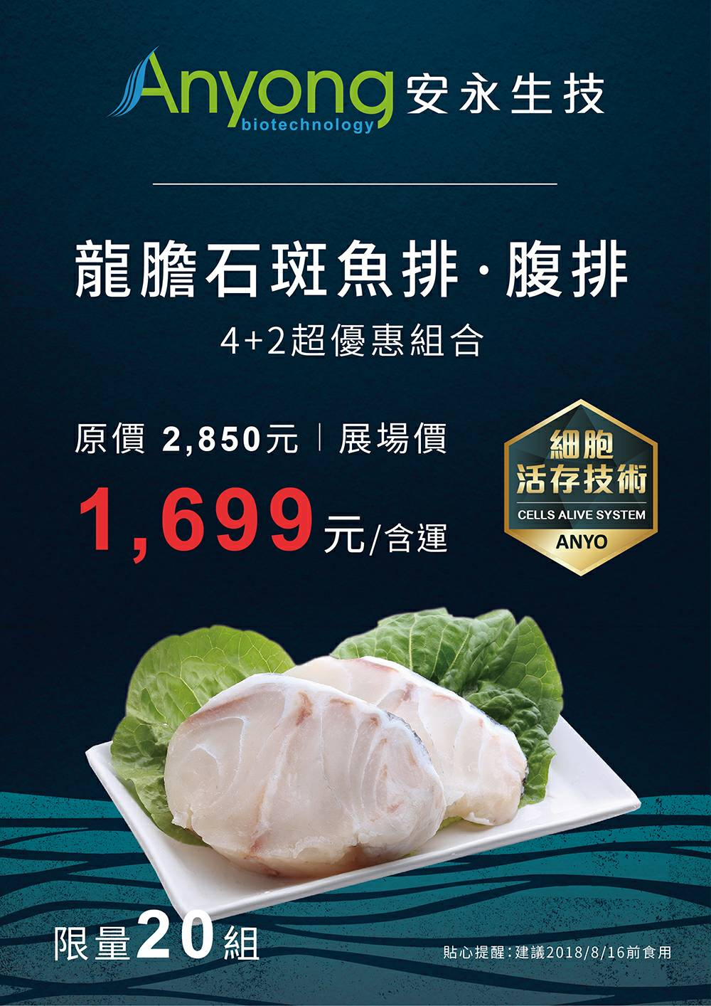 安永鮮物石斑魚